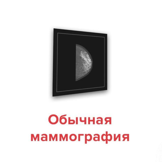 сделать маммографию в хабаровске