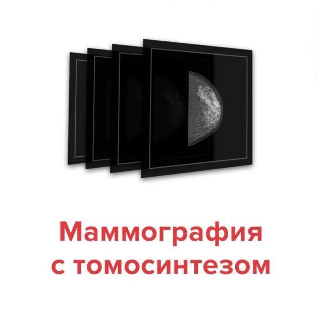 маммография хабаровск